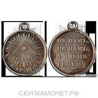 Медаль В память отечественной войны 1812 г., фото 1