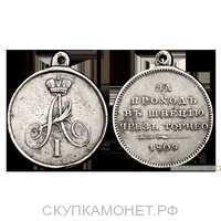 Медаль За проход в Швецию через Торнео, фото 1