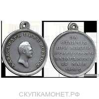 Медаль За отличие при взятии приступом Базарджика, фото 1