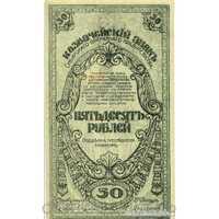 50 рублей 1920. Временные правительства. Атаман Г. Семенов, фото 1