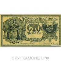 100 рублей 1920. Временные правительства. Атаман Г. Семенов, фото 1