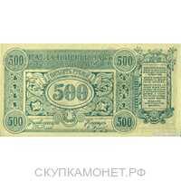 500 рублей 1920. Временные правительства. Атаман Г. Семенов, фото 1