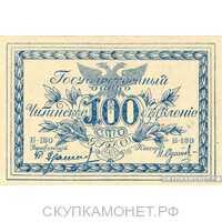 100 рублей 1920. Атаман Г. Семенов, фото 1