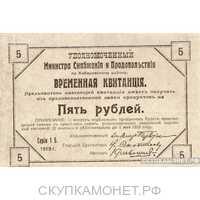 5 рублей 1920. Уполномоченного министра снабжени я и продовольтвия по Хабаровскому краю, фото 1