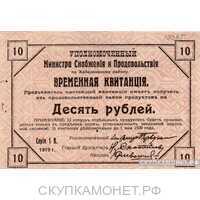 10 рублей 1920. Уполномоченного министра снабжени я и продовольтвия по Хабаровскому краю, фото 1