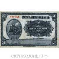 50 копеек 1919. Русско-Азиатский банк, фото 1