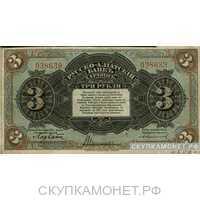3 рубля 1919. Русско-Азиатский банк, фото 1