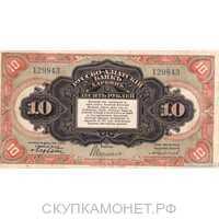10 рублей 1919. Русско-Азиатский банк, фото 1