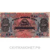 50 рублей 1919. Русско-Азиатский банк, фото 1