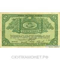 3 рубля 1918. Архангельского отделения госбанка (без штампов регстрации), фото 1