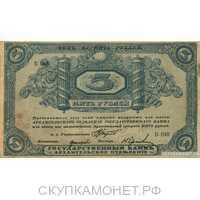 5 рублей 1918. Архангельского отделения госбанка (без штампов регстрации), фото 1