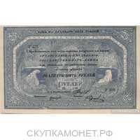 25 рублей 1918. Архангельского отделения госбанка (без штампов регстрации), фото 1