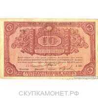 10 рублей 1918. Архангельского отделения госбанка (без штампов регстрации), фото 1