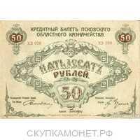 50 рублей 1918. Олонецкой Губернии. Совет народных комиссаров, фото 1
