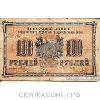 100 рублей 1918. Олонецкой Губернии. Совет народных комиссаров, фото 1