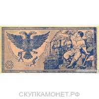 50 рублей 1918. Правительство центросибири, фото 1