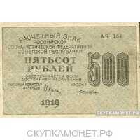 500 рублей 1919. Акмолинский ревком, фото 1