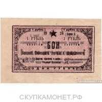 1 рубль 1924. Народного комиссариата торговли и промышленности. Якутская АССР, фото 1