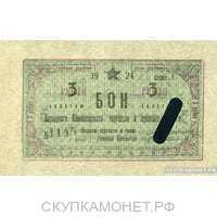 3 рубля 1924. Народного комиссариата торговли и промышленности. Якутская АССР, фото 1