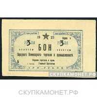 3 рубля 1923. Народного комиссариата торговли и промышленности. Якутская АССР, фото 1