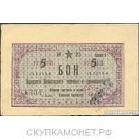 5 рублей 1923. Народного комиссариата торговли и промышленности. Якутская АССР, фото 1