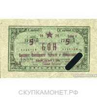 5 рублей 1924. Народного комиссариата торговли и промышленности. Якутская АССР, фото 1