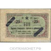 25 рублей 1924. Народного комиссариата торговли и промышленности. Якутская АССР, фото 1