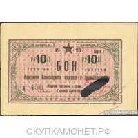 10 рублей 1923. Народного комиссариата торговли и промышленности. Якутская АССР, фото 1