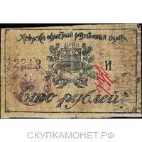 100 рублей 1918. Амурский областной исполком, фото 1