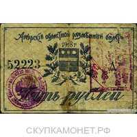 5 рублей 1918. Амурский областной исполком, фото 1