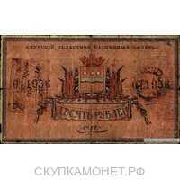 10 рублей 1918. Амурский областной исполком, фото 1