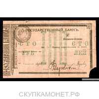 100 рублей. Николаевско-на-Амуре Сахалинский областной совет, фото 1