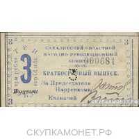 3 рубля 1920. Сахалинского областного народно-революционного комитета, фото 1