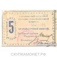 5 рублей 1920. Сахалинского областного народно-революционного комитета, фото 1