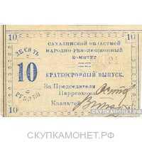 10 рублей 1920. Сахалинского областного народно-революционного комитета, фото 1
