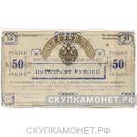 50 рублей 1920. Сахалинского областного народно-революционного комитета, фото 1