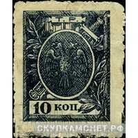 10 копеек. Севнарком Терской республики, фото 1