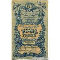 5 рублей 1918. Краевой исполнительский Совет Северного Кавказа, фото 1