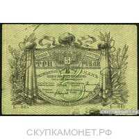 3 рубля 1918. Севнарком Терской республики, фото 1
