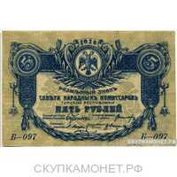 5 рублей 1918. Севнарком Терской республики, фото 1