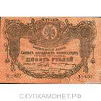 10 рублей 1918. Севнарком Терской республики, фото 1