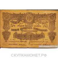 100 рублей 1918. Севнарком Терской республики, фото 1