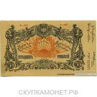 50 рублей 1918. Севнарком Терской республики, фото 1