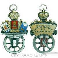 Жетон в честь окончания строительства Бологое-Полоцкой железной дороги в 1906 году Россия, С.-Петербург 1906 г., фото 1