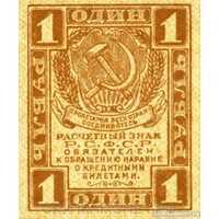 1 рубль 1919, фото 1