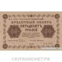 50 рублей 1918, фото 1