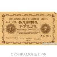 1 рубль 1918, фото 1