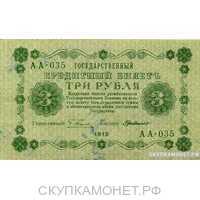 3 рубля 1918, фото 1
