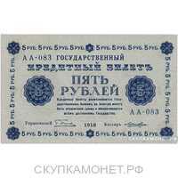 5 рублей 1918, фото 1