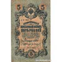 5 рублей 1909 с упрощенной нумерацией выпуск 1917-1918, фото 1